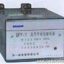 供应BFY-12A电压继电器