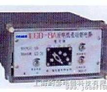 供应LCD-8差动继电器