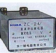 供应ZC-24AF/2冲击继电器ZC-24AF-2冲击继电器