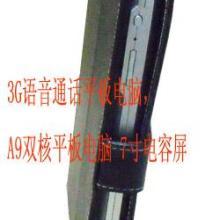 供应3G语音通话功能平板电脑A9批发
