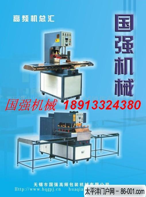 南京市国强包装机械有限公司