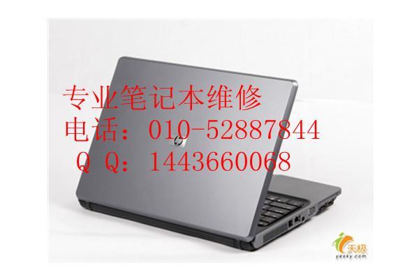 惠普笔记本硬盘维修更换图片/惠普笔记本硬盘维修更换样板图 (1)