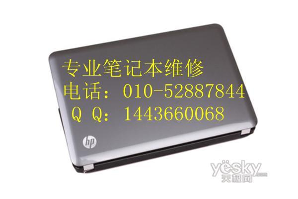 惠普笔记本硬盘维修更换图片/惠普笔记本硬盘维修更换样板图 (3)