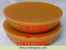 供应食品化妆品***级***蜂蜡,蜂蜡价格,蜂蜡性能,蜂蜡用途