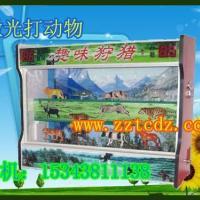 供应河南郑州趣味狩猎游戏机厂家热销中15343811138