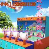 供应戏水小鸭游戏机二人小鸭戏水游戏机