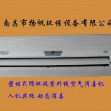 供应医用空气消毒机 医用空气消毒机价格/紫外线医用空气消毒机