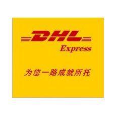 浙江宁波国际快递DHL代理公司图片