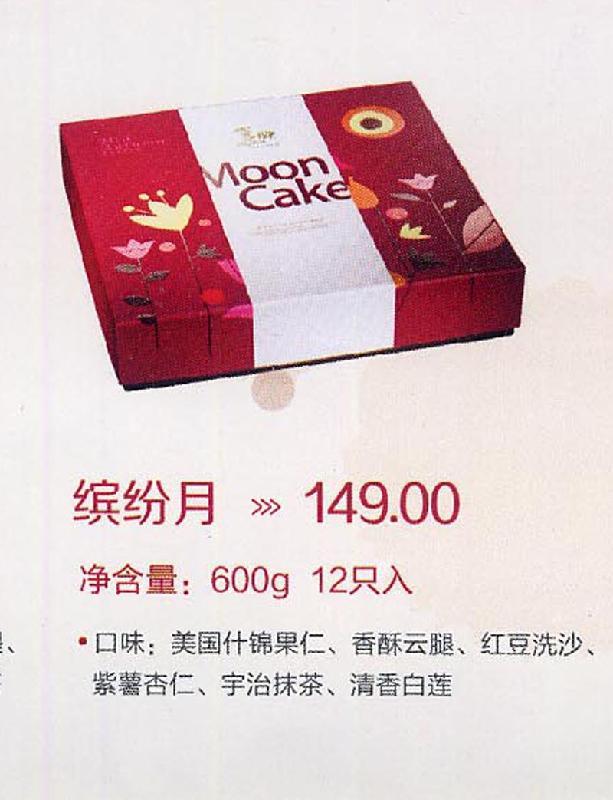 成都南台月月饼批发团购纯手工酥皮月饼礼品 -一呼百应资讯频道