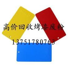 供应江门回收粉末涂料厂家-回收烤漆粉图片