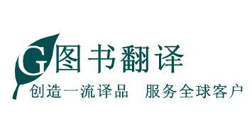 供应图书期刊杂志报纸翻译