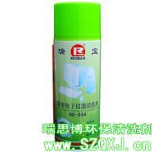 供应电子电器清洗剂