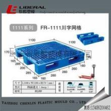 供应川字网格塑料托盘模具,汽车配件模具,日常用品模具加工设计