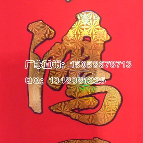 徐州市2014年春节对联批发价格图片|徐州市2014年