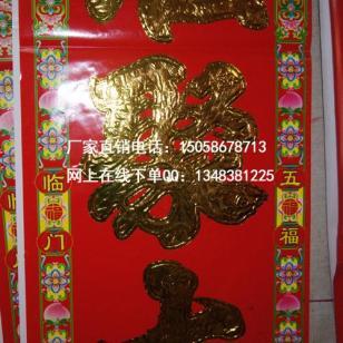 都江堰市春联春节用品批发市场图片