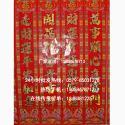 供应青白江区蛇年春联批发价格2013年蛇年新款春节用品进货市场
