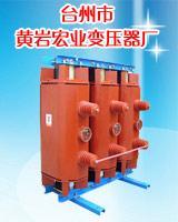 供应黄岩宏业(SC11-50/35-0.4)35KV树脂浇注干式电力变压器批发