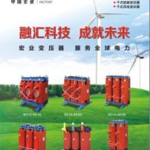 供应中国浙江宏业变压器厂