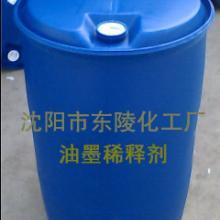 供应长春油墨稀释剂