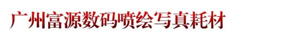 广州富源数码喷绘写真耗材