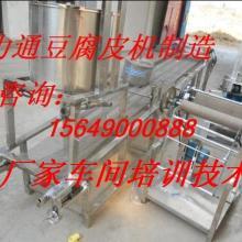 山西宿州#忻州#大同豆腐皮机械就到郑州力通来厂家直销确保实惠