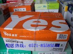 杭州复印纸A4配送绍兴路图片/杭州复印纸A4配送绍兴路样板图 (2)