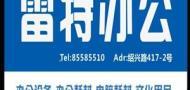 杭州市下城区雷特办公用品商行