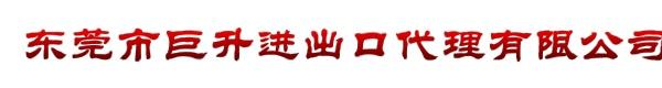 东莞市巨升进出口代理有限公司