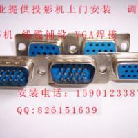 北京HDMI焊头、焊线、修复,VGA焊接修复 DVI线焊头焊线修复 北京HDMI焊头VGA焊接修复