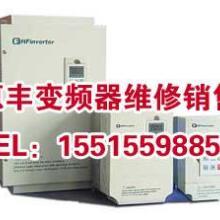 供应惠丰变频器维修15515598858图片