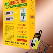 供应手机充电站、电动车手机充电站批发