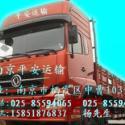 南京到赣榆专线运输-南京到赣榆物图片