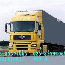 南京到建阳专线运输-南京到建阳物流专线-货运配载图片