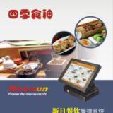 供应常熟餐饮软件常熟餐饮管理软件