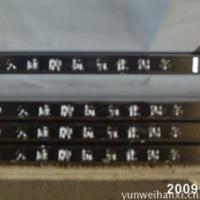 云威焊锡条价优现货/专业生产焊锡