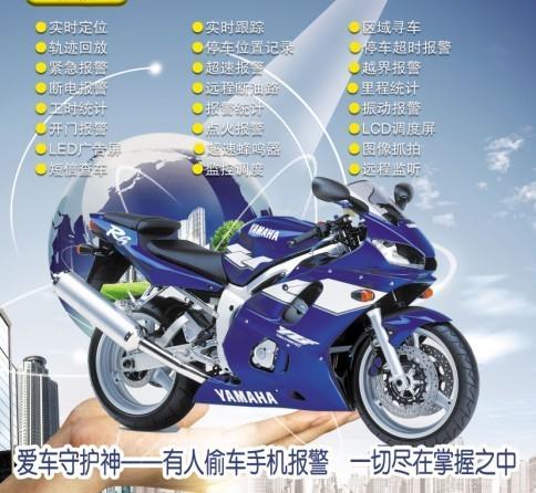 摩托车GPS定位系统