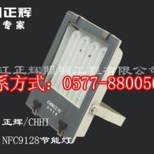 供应NFC9128 节能灯大功率节能灯厂区节能荧光灯