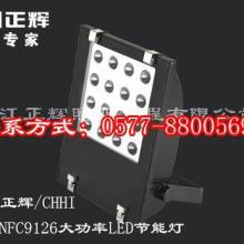 供应NFC912616W LED节能灯,场馆节能照明灯