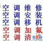 深圳罗湖空调清洗福田空调清洗南山空调清洗保养21523空调清洗福