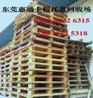 供应上海二手木托盘
