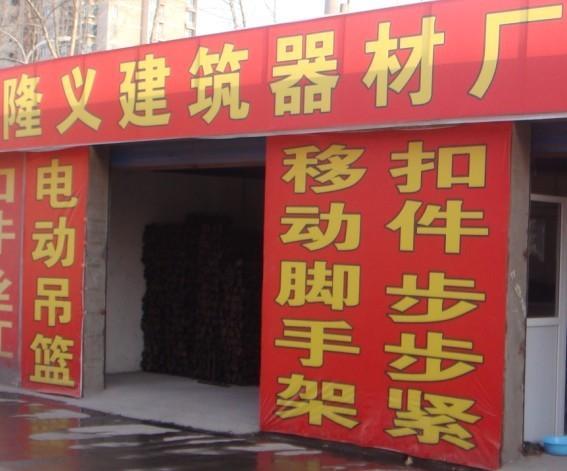 重庆隆义建筑器材厂