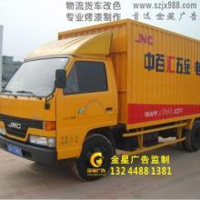 供应中国车体广告网深圳车身广告金星图片