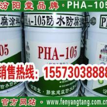 供应河南焦作PHA105防水防腐涂料图片