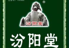 汾阳堂简介