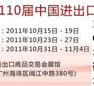 110届秋季广交会摊位调剂/图片