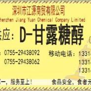 优质甜味剂D甘露糖醇深圳市甘露糖图片