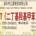 优质抗氧化剂BHT图片