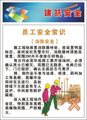 建筑工地安全标语横幅 建筑工地安全宣传标语 建筑工地安全标语挂图