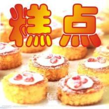 供应米面糕点类消毒剂