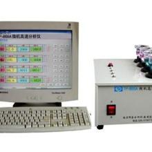 供应沸腾钢分析仪器